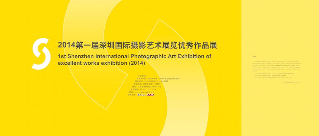 深圳国际摄影展览(巡展)2月5号--3月8号在江苏常熟美术馆展出