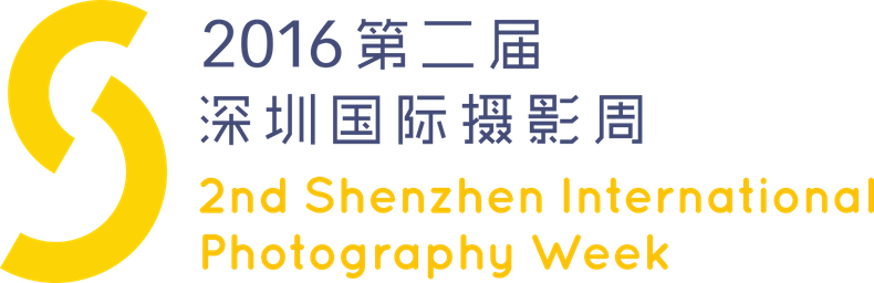 2016 第二届深圳国际摄影周 Shenzhen International Photography Week 2016