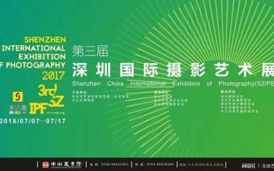"""""""第三届深圳国际摄影艺术展""""巡展(中山站)"""